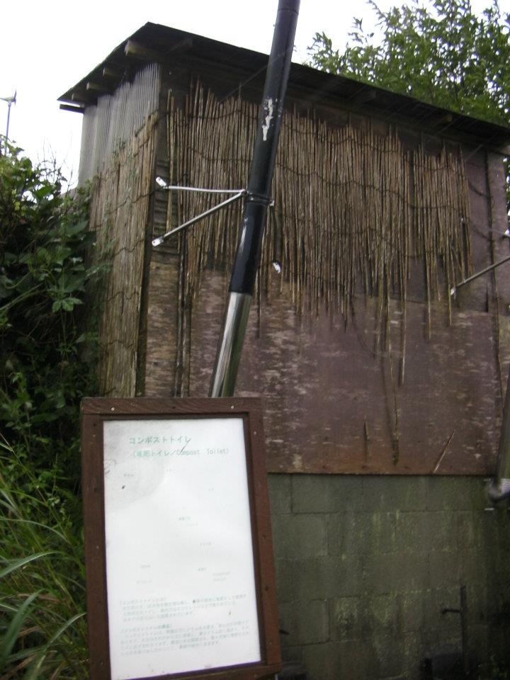 Picture of  Fuji Eco Park compost toilet